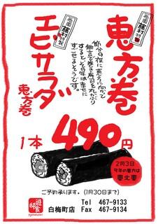 090203 恵方巻ちらし(白梅町).jpg