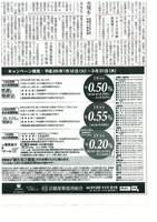20160120日経新聞(ワックジャパン・植村・京フーズ)-1.jpg